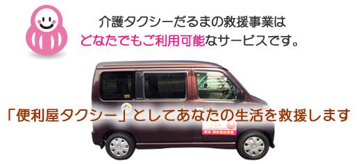 介護タクシーだるまの救援事業はどなたでもご利用可能なサービスです。